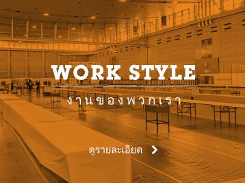 WORK STYLE 私達の仕事