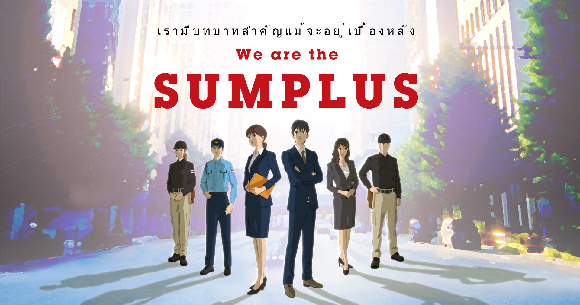 เรามีบทบาทสำคัญแม้จะอยู่เบื้องหลัง We are the SUMPLUS