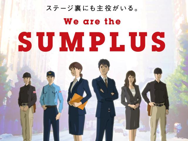 ステージ裏にも役者がいる。We are the SUMPLUS